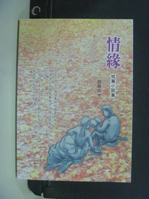 【書寶二手書T8/一般小說_GPP】情緣 : 短篇小說集_曾淑貞