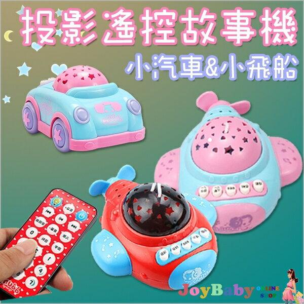 兒童玩具星空投影遙控故事機安撫小汽車益智玩具JoyBaby