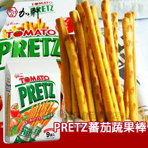 《加軒》 日本GLICO固力果PRETZ蕃茄蔬菜棒 (效期2017.09.30)