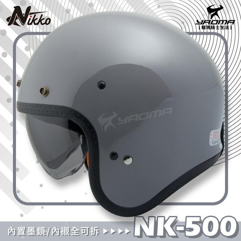 NIKKO安全帽 NK-500 灰色 亮面 素色 內置墨鏡 復古安全帽 內襯可拆 NK500 3/4罩 耀瑪騎士機車部品