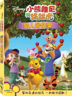 小熊維尼與跳跳虎:助人最快樂DVD