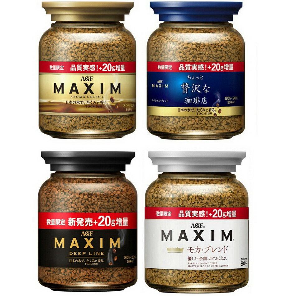 【華麗香醇咖啡特價中】AGF Maxim即溶咖啡系列玻璃罐裝 無糖黑咖啡 100g增量裝 日本原裝進口 常溫配送