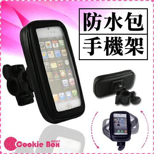 *餅乾盒子* 腳踏車 防水包 手機 支架 健身車架 iPhone 5s Note 2 3 S5 S2 小米機 紅米機 new one M7 M8 蝴蝶機 S Z2 Z1 compact