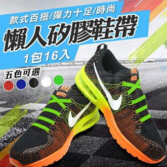 【一包16入】懶人鞋帶 免綁鞋帶 安全矽膠 鞋帶扣 彩色鞋帶 精美包裝 運動鞋 nike 愛迪達 慢跑鞋 多色可選