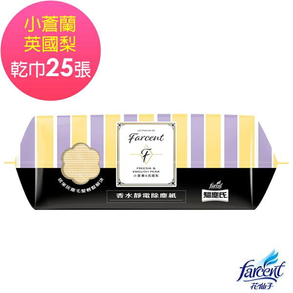 【Farcent香水】靜電除塵紙(25張包)-小蒼蘭英國梨