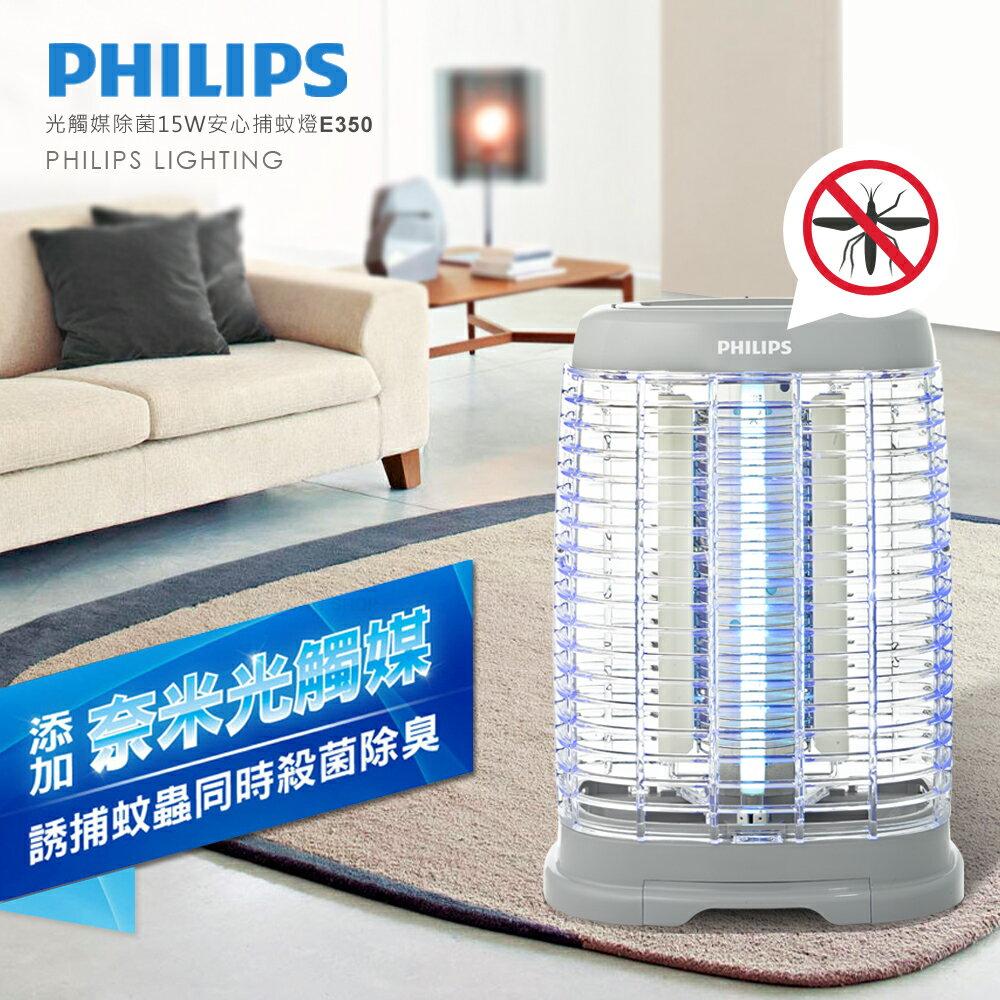 【飛利浦 PHILIPS LIGHTING】飛利浦安心捕蚊燈 15W 電擊式 (E350) 0