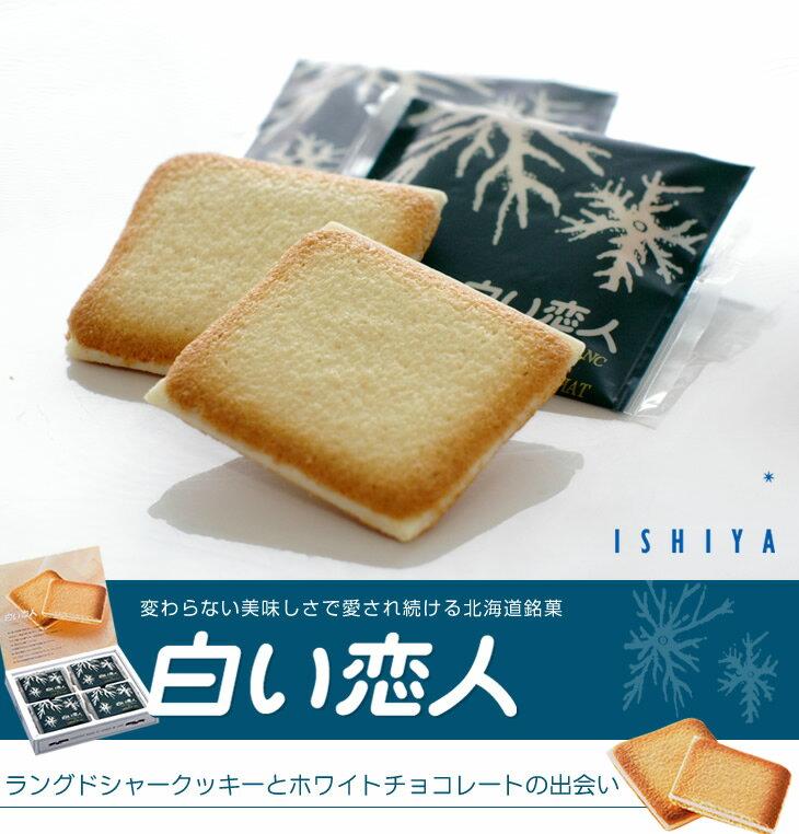 【石屋製菓】北海道白色戀人白巧克力夾心貓舌餅乾12枚 3.18-4/7店休 暫停出貨