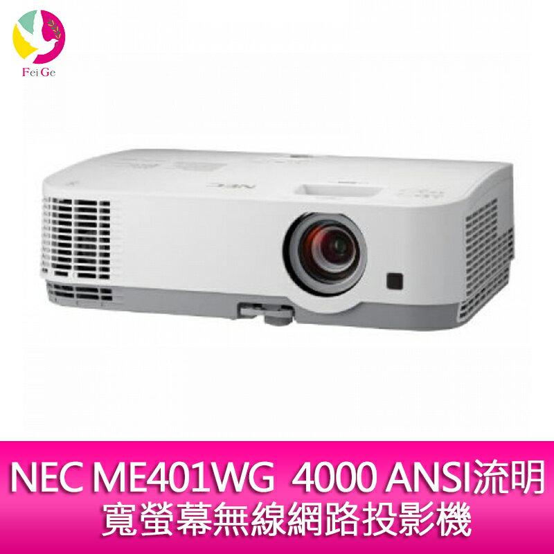 分期0利率 NEC ME401WG 4000 ANSI流明 寬螢幕無線網路投影機 ME401W▲最高點數回饋23倍送▲