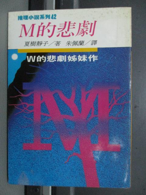 【書寶二手書T1/一般小說_NET】M的悲劇_夏樹靜子