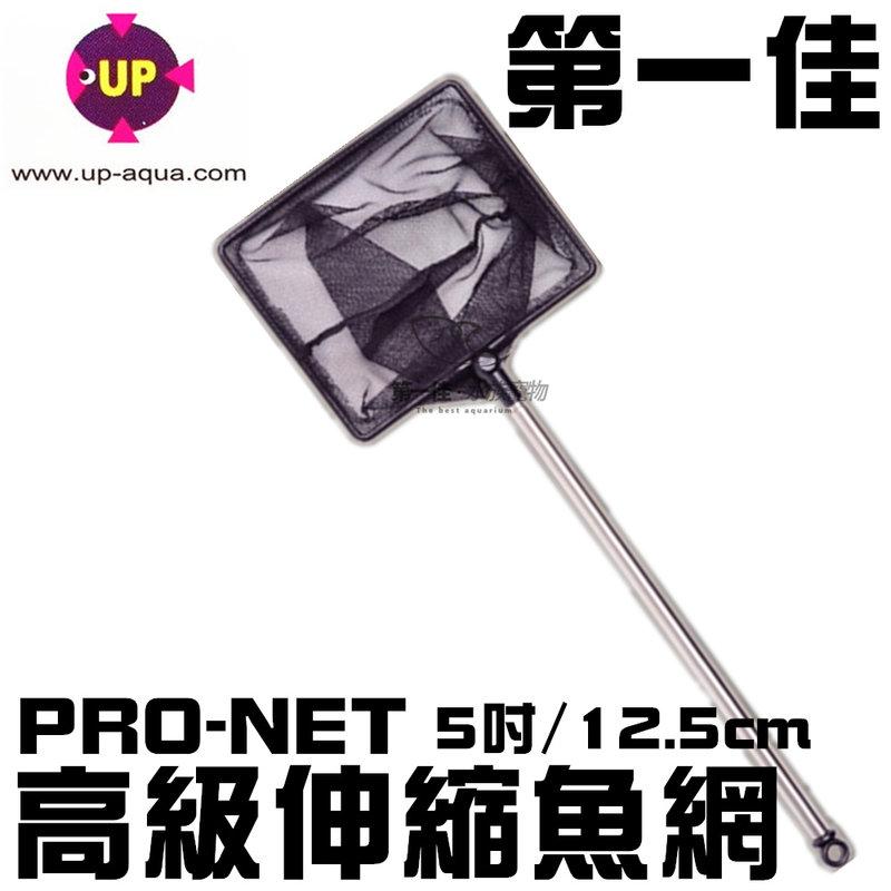 [第一佳水族寵物] 台灣UP雅柏〔D-300-05〕PRO-NET高級伸縮魚網 5吋/12.5cm