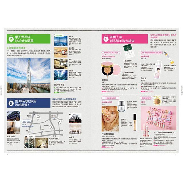 首爾:最新.最前線.旅遊全攻略 7