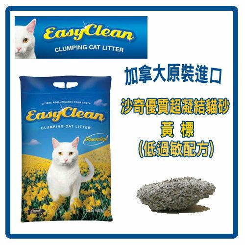 ~加拿大 ~沙奇 超凝結貓砂~黃標^(低過敏配方^)~20LB 磅~370元,~無香低敏,