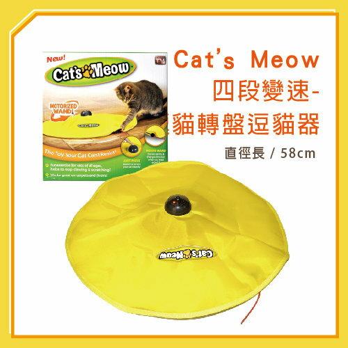 【力奇】Cat's Meow (QQ)四段變速-逗貓轉盤逗貓器(WM10013)-340元(I002E35)