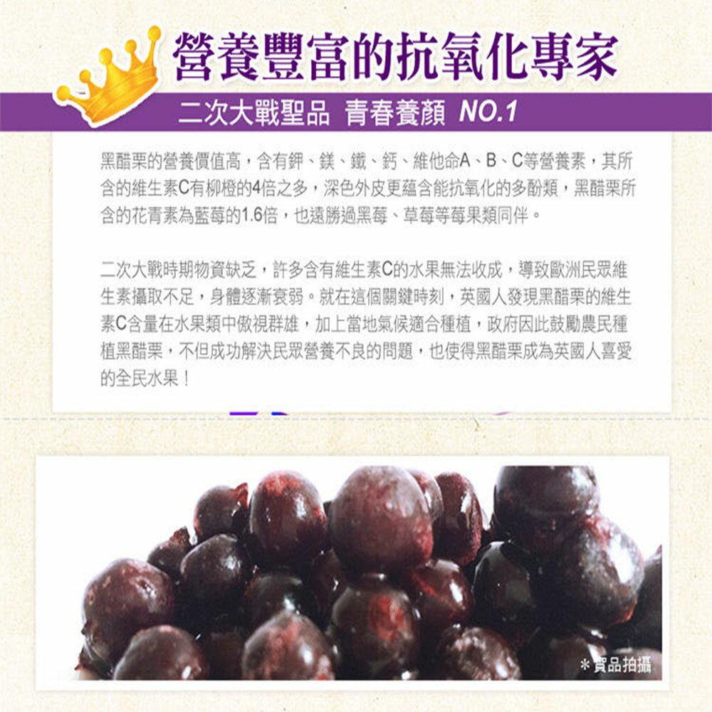 【幸美生技】免運 4公斤花青雙黑莓果特惠組(黑醋栗2公斤+黑莓2公斤) 7