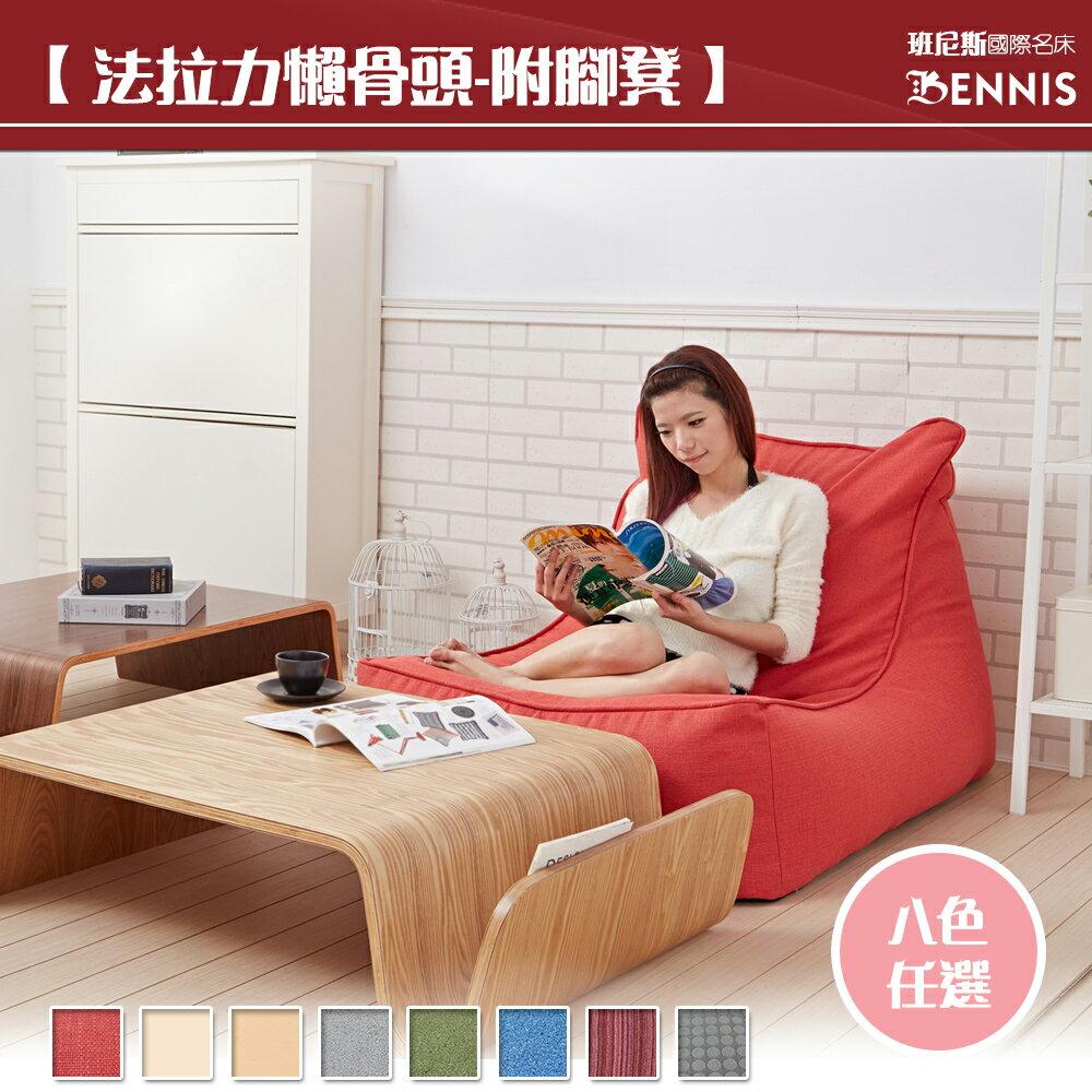 【Ferrari法拉力】頂級L型懶骨頭沙發+椅凳~8色任選《靠背型懶骨頭》★班尼斯國際家具名床 3