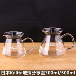 【沐湛咖啡】日本進口 Kalita 耐熱 玻璃壺 玻璃把手 300CC/500cc 花茶壺 可微波加熱 手沖咖啡下座