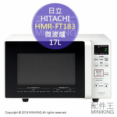 日本代購 空運 2019新款 HITACHI 日立 HMR-FT183 微波爐 17L 溫度偵測 一鍵加熱 白色