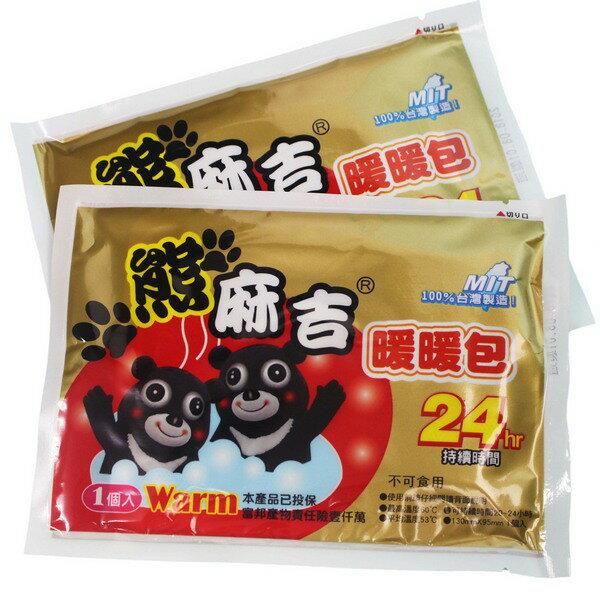 台灣製熊麻吉暖暖包24H熱包一件240小包入{促20}立即熱溫暖包燒包保暖禦寒~佳1013323