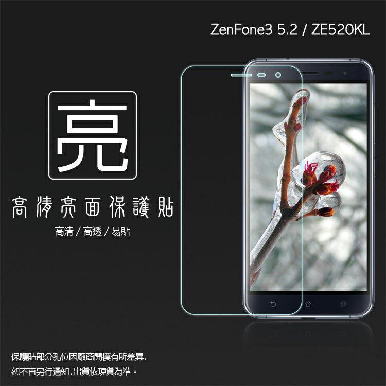亮面螢幕保護貼 ASUS 華碩 ZenFone 3 ZE520KL Z017DA 保護貼 軟性 亮貼 亮面貼 保護膜