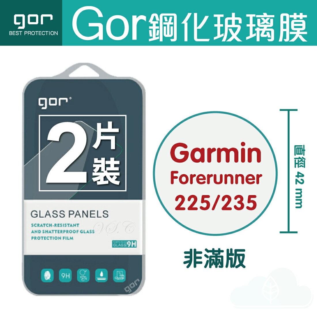 GOR 9H Garmin Forerunner 225/235 手錶玻璃 鋼化 保護貼 膜 佳明 運動手錶 滿299免運