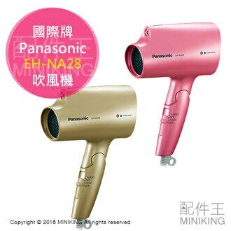 【配件王】 日本代購 Panasonic 國際牌 EH-NA28 奈米水離子 吹風機 負離子 速乾 兩色