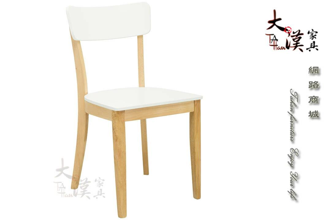 【大漢家具】白色木製餐椅 206-263-5