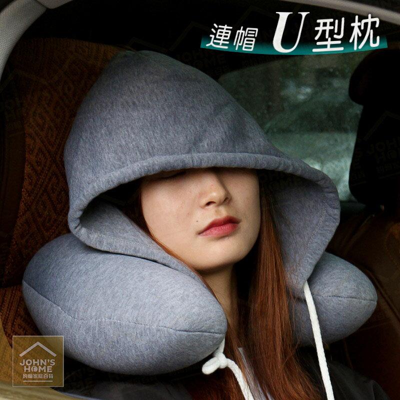 旅遊連帽U型枕