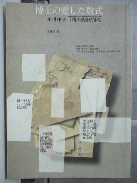 【書寶二手書T7/翻譯小說_HEX】博士熱愛的算式_小川洋子, 王蘊潔