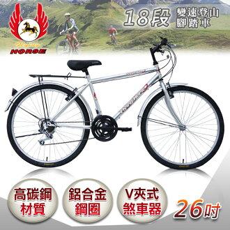 《飛馬》 26吋18段變速登山男車-銀(526-32-4)