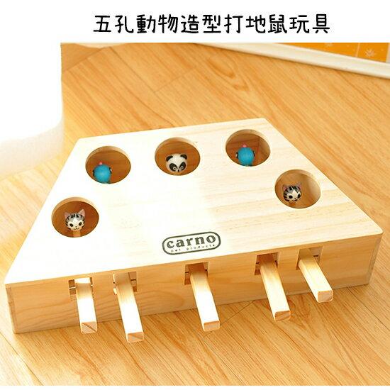 ++貓主子樂趣必備++可愛動物造型打地鼠木造玩具-小樂寵 2