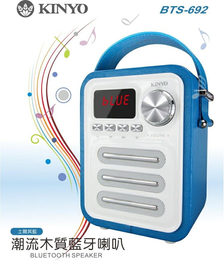 KINYO 耐嘉 BTS-692 潮流木質藍芽手提喇叭/附贈遙控器/筆電/手提式 FM 收音機/MP3/Micro SD 記憶卡/輕巧/攜帶方便/聚會/戶外/攜帶方便/TIS購物館
