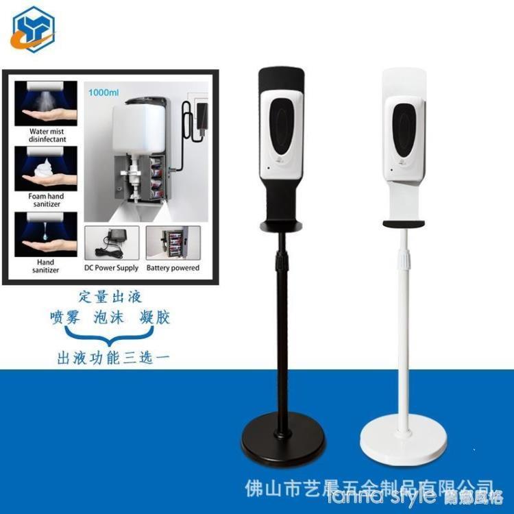 立式自動感應手部消毒機酒精凝膠泡沫洗手機壁掛式皂液消毒器支架【免運】
