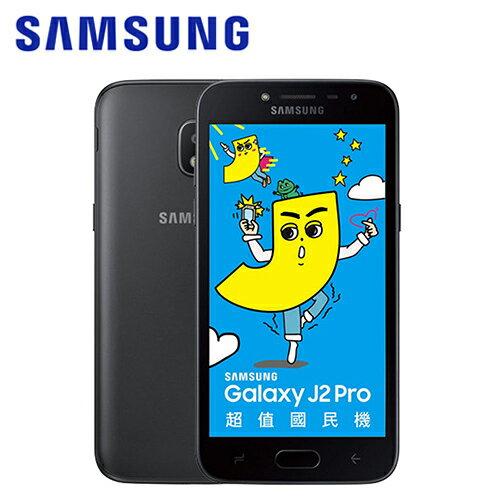 SamsungJ2Pro16G5吋智慧型手機(簡配)黑色【三井3C】