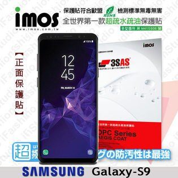 【愛瘋潮】99免運SamsungGalaxyS9iMOS3SAS【正面】防潑水防指紋疏油疏水螢幕保護貼