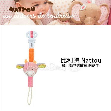 ✿蟲寶寶✿【比利時Nattou】歐洲30年領導品牌 絨毛動物奶嘴鍊 (萌萌牛)《現+預》