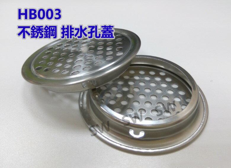 HB003不銹鋼通風罩 排氣罩 排水蓋 排水孔蓋 透氣口 防蟲罩 排氣蓋 排氣孔 透氣孔 防蟑螂 透氣網 濾網 水溝蓋