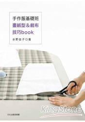 手作服基礎班:畫紙型  裁布技巧book