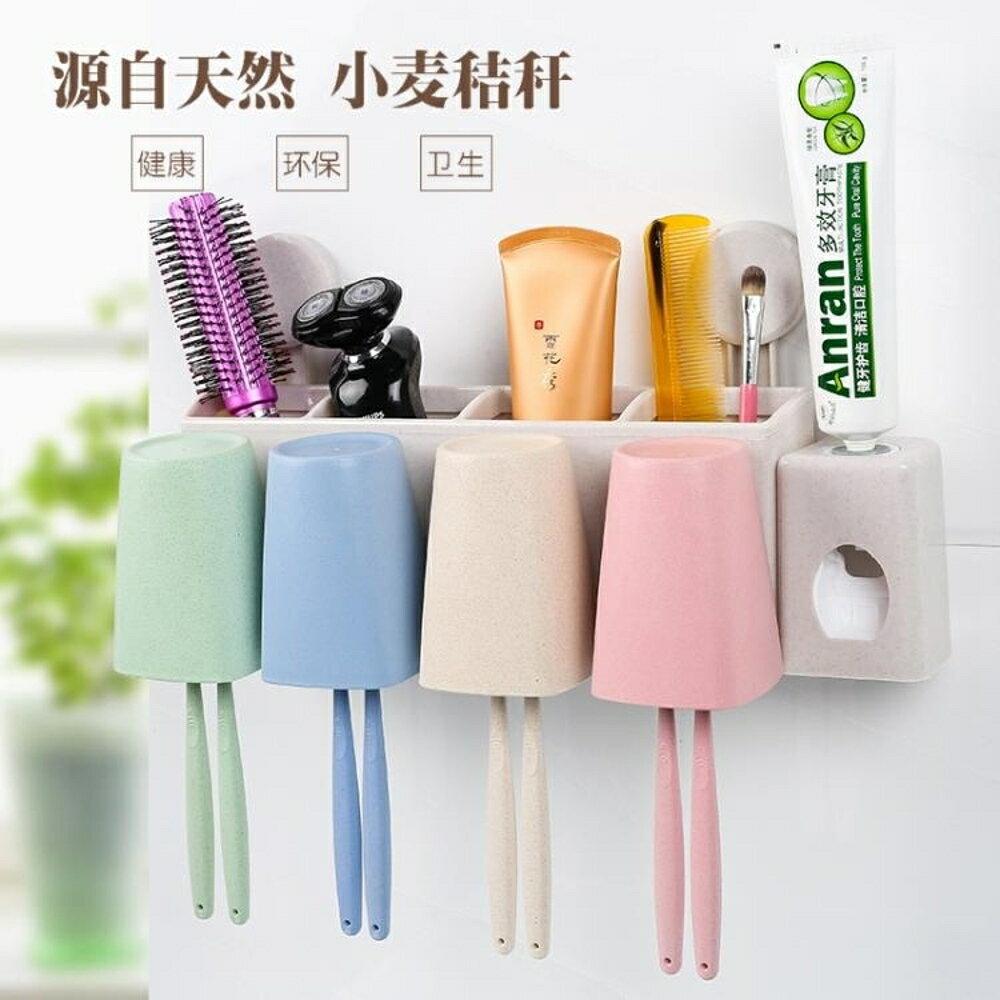 牙刷架洗漱套裝掛架創意壁掛吸盤牙刷架漱口杯吸壁式全自動擠牙膏器帶杯 清涼一夏钜惠