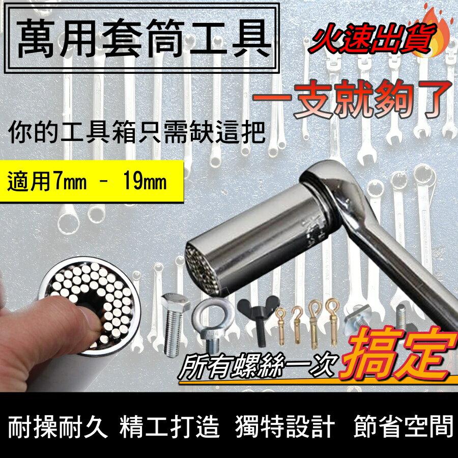 萬用套筒工具 三件組 三件組【棘輪扳手 套筒 延伸桿】維修 工具人 神奇套筒 螺絲起子