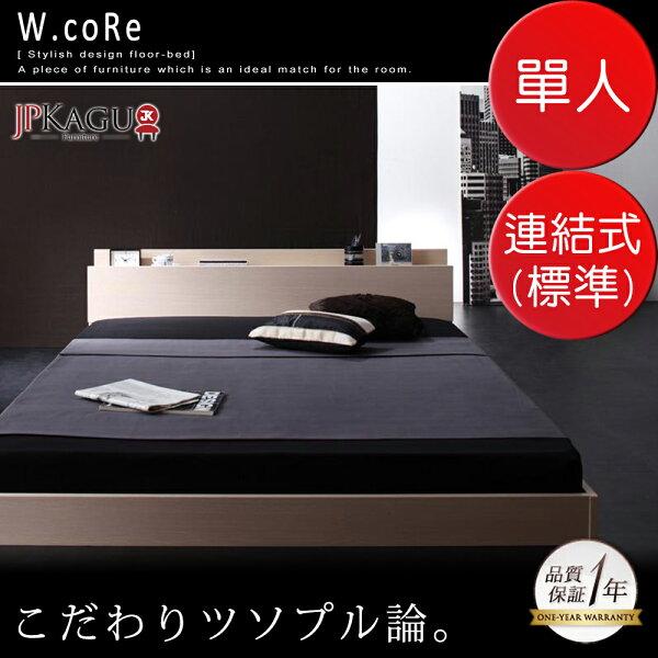 TheLife 樂生活:JPKagu附床頭櫃與插座貼地型木紋床組-連結式彈簧床墊(標準)單人(二色)