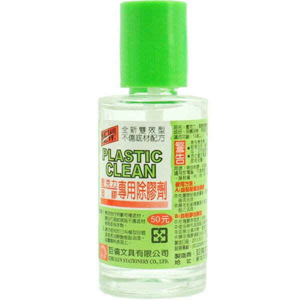 壓克力專用除膠劑 H-1136
