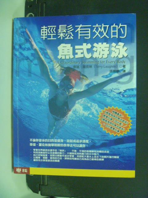 【書寶二手書T4/體育_KER】輕鬆有效的魚式游泳_泰瑞.羅克林