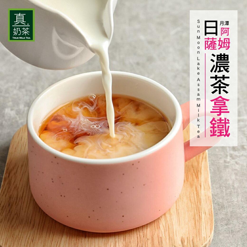 歐可茶葉 真奶茶 日月潭阿薩姆濃茶拿鐵(8包 / 盒) 1