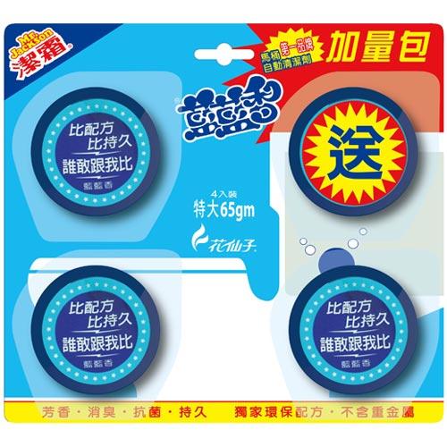 藍藍香 馬桶自動清潔劑 65gm X 4入裝