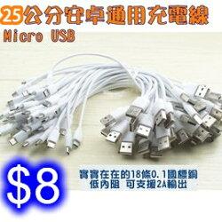 25cm安卓充電短線 Micro USB 通用數據線 手機充電線三星 HTC SONY LG 小米通用傳輸線