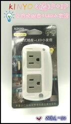 插座 耐嘉 KINYO 4插2P+3P 分接式插座+LED小夜燈  MRL-05 分接式 插座 插頭 插孔 LED