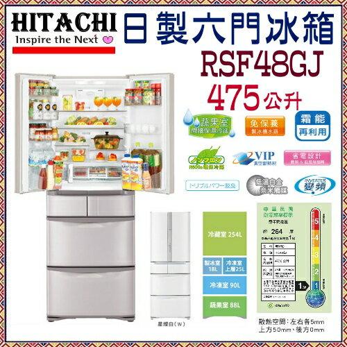 【日立家電】475L 六門右開 ECO智慧控制 變頻電冰箱 《RSF48GJ》日本原裝進口