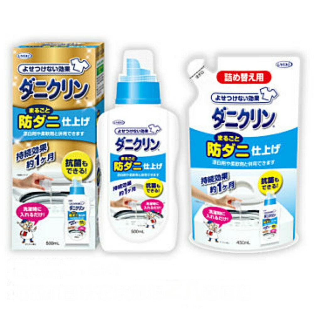 (超殺組合價) 日本UYEKI 防蹣洗衣添加液500mlx1+補充包450mlx1 - 限時優惠好康折扣
