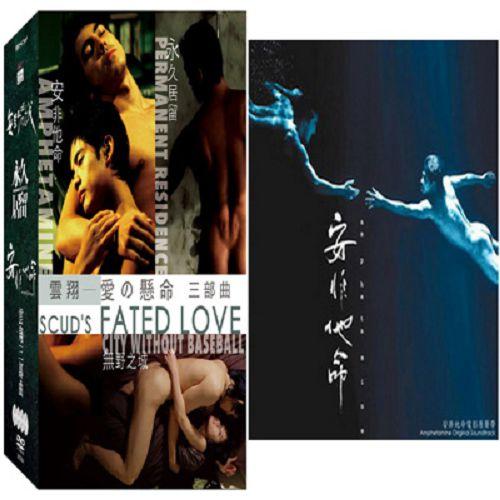 雲翔愛の懸命三部曲+安非他命DVD+CD-未滿18歲禁止購買