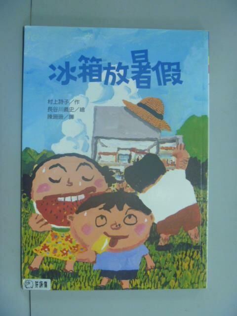【書寶二手書T1/兒童文學_GIC】冰箱放暑假_陳珊珊, 長谷川義史